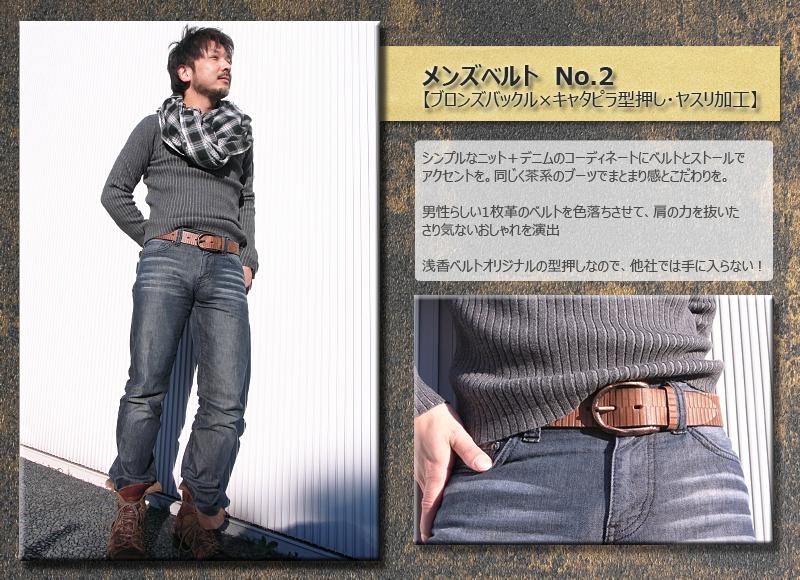 紳士メンズ ファッションベルト ブロンズバックル&一枚革キャタピラ型押しベルト